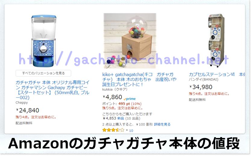 Amazonのガチャガチャ本体の画像