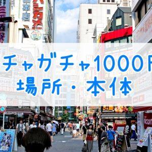 ガチャガチャ1000円の場所と本体の画像