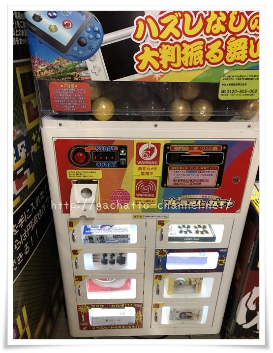 1000円ガチャガチャのドンキの写真